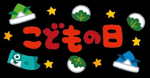 text_kodomonohi.png